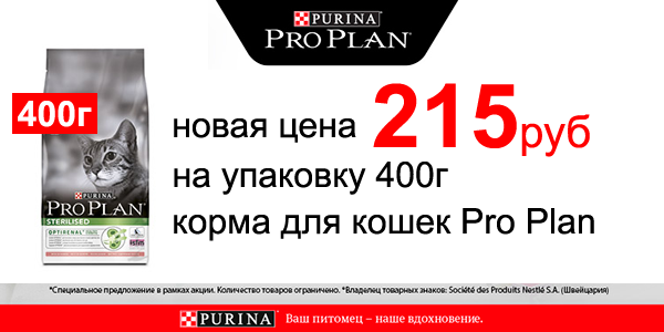 4ooг за 215р ProPlan