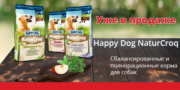 happy dog корм для собак
